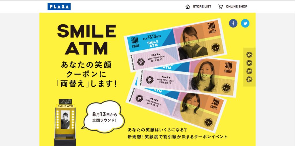 2015_Smile_atm01