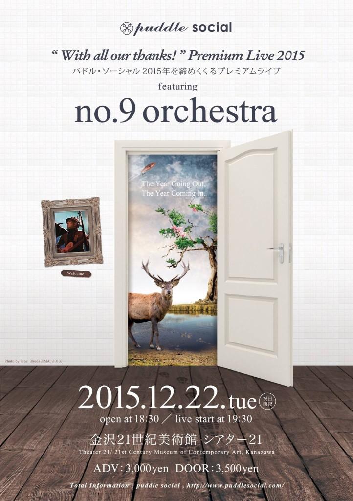 20151222kanazawa01