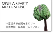 OPEN AIR PARTY 蟲の響